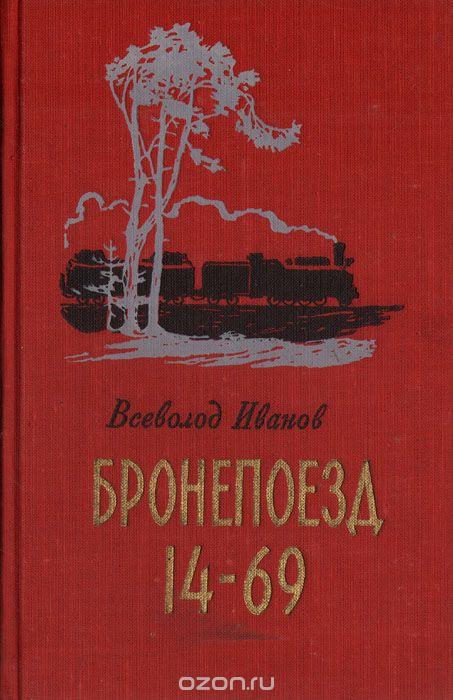 Иванов Всеволод - Бронепоезд 14-69