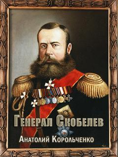 Корольченко Анатолий - Генерал Скобелев