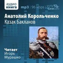 Корольченко Анатолий - Казак Бакланов