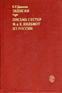 Дашкова Екатерина - Записки. Письма сестер М. и К. Вильмот из России