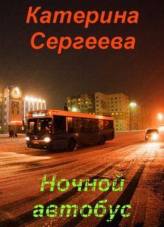Сергеева Катерина - Ночной автобус