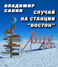 Санин Владимир - Случай на станции 'Восток'