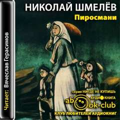 Шмелев Николай - Пиросмани