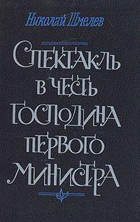 Шмелев Николай - Спектакль в честь господина первого министра