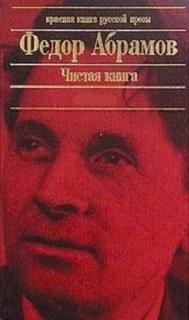 Абрамов Федор - Чистая книга: Незаконченный роман