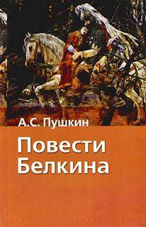 Пушкин Александр - Повести Белкина
