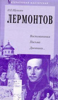 Щеголев Павел - Лермонтов