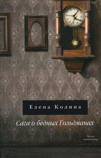 Колина Елена - Сага о бедных Гольдманах