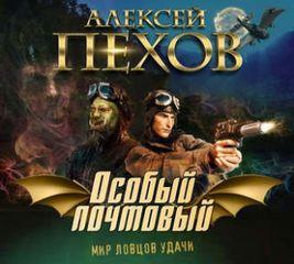 Пехов Алексей - Мир на границе Изнанки 02. Особый почтовый