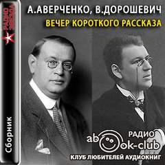 Аверченко Аркадий, Дорошевич Влас - Вечер короткого рассказа