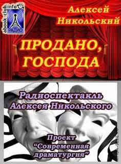 Никольский Алексей - Продано, господа