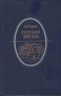 Зайцев Борис - Голубая звезда