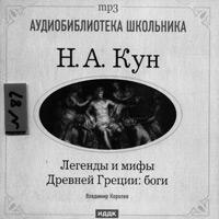 Кун Николай - Легенды и мифы Древней Греции. Герои и Боги