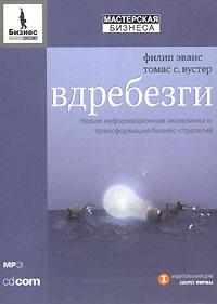 Эванс Филип, Вустер Томас С. - Вдребезги. Новая информационная экономика и  ...