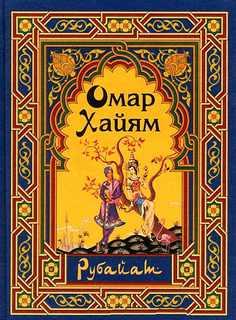 Хайям Омар - Рубаи
