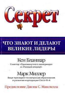 Бланшар Кент, Миллер Марк - Секрет. Что знают и делают великие лидеры
