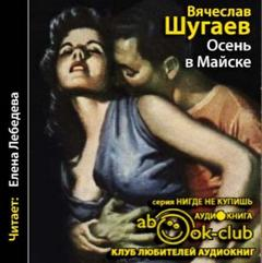 Шугаев Вячеслав - Осень в Майске