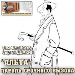 Демкин Сергей, Фетисов Том - Альта - пароль срочного вызова