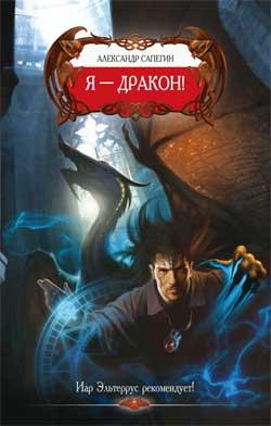 Сапегин Александр - Дороги сказок 01. Я – дракон