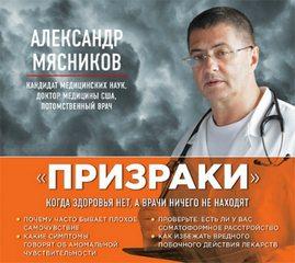 Мясников Александр - «Призраки». Когда здоровья нет, а врачи ничего не находят