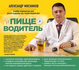 Мясников Александр - О самом главном с доктором Мясниковым. Пищеводитель