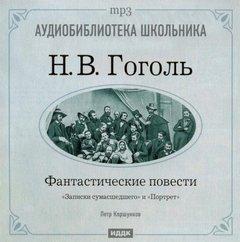 Гоголь Николай - Записки сумасшедшего. Портрет