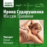 Сударушкина Ирина - Массаж Травинки