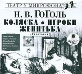 Гоголь Николай - Коляска. Игроки. Женитьба