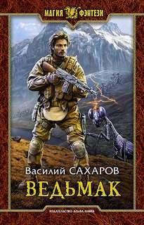 Сахаров Василий - Кромка 03. Ведьмак