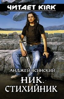 Ясинский Анджей - Ник 03. Стихийник