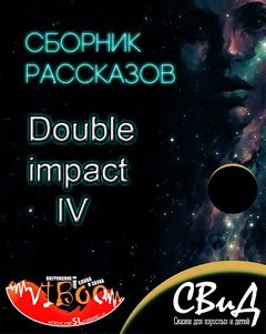 Double Impact (Двойной удар) сборник рассказов №4