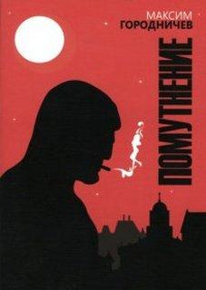 Городничев Максим - Помутнение 03. Откровение серафима