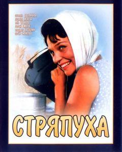 Сафронов Анатолий - Стряпуха