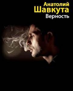 Шавкута Анатолий - Верность