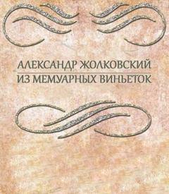 Жолковский Александр - Из мемуарных виньеток