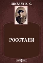 Шмелев Иван - Росстани