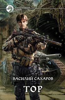 Сахаров Василий - Принц Тор 01. Тор