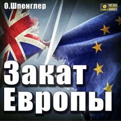 Шпенглер Освальд - Закат Европы