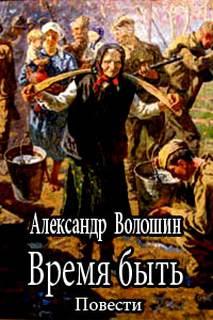 Волошин Александр - Время быть