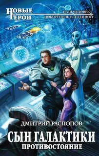 Распопов Дмитрий - Сын Галактики 02. Противостояние