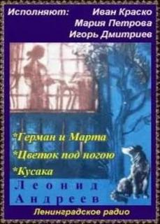 Андреев Леонид - Герман и Марта. Цветок под ногою. Кусака