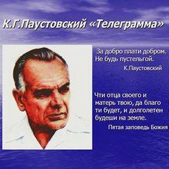 Паустовский Константин - Телеграмма
