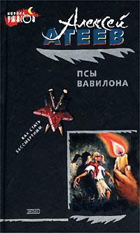 Атеев Алексей - Псы Вавилона (Индустриальный кошмар; Русский Дракула)