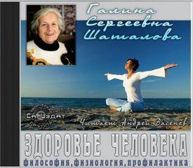 Шаталова Галина - Здоровье человека. Философия, физиология, профилактика