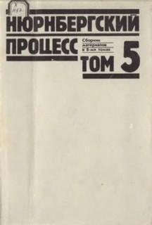 Нюрнбергский процесс: 5 том