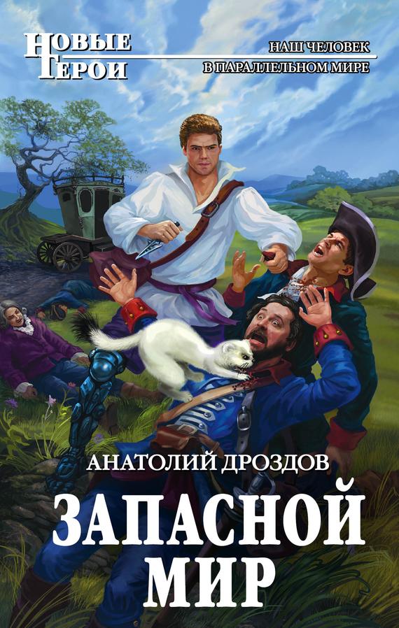 Дроздов Анатолий - Запасной мир