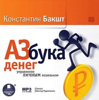 Бакшт Константин - Азбука денег: управление личным кошельком