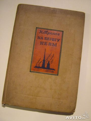 Тренев Константин - На берегу Невы