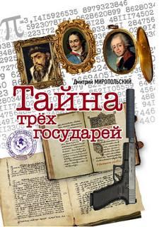 Миропольский Дмитрий - Тайна трех государей