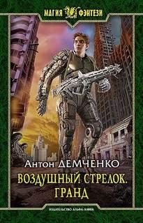 Демченко Антон - Воздушный стрелок 03. Гранд